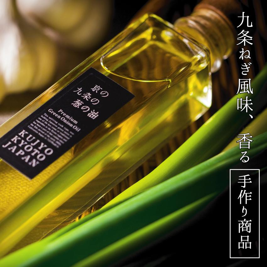 京の九条の葱の油(大)
