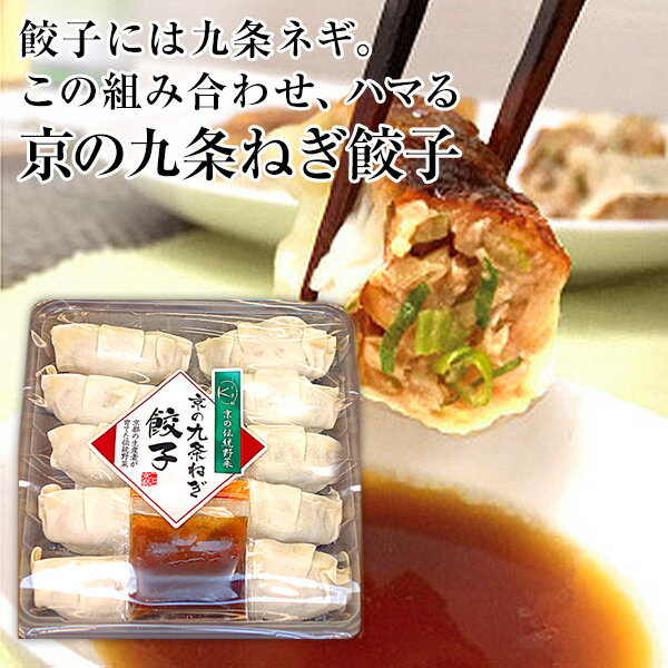京の九条ねぎ餃子10個入