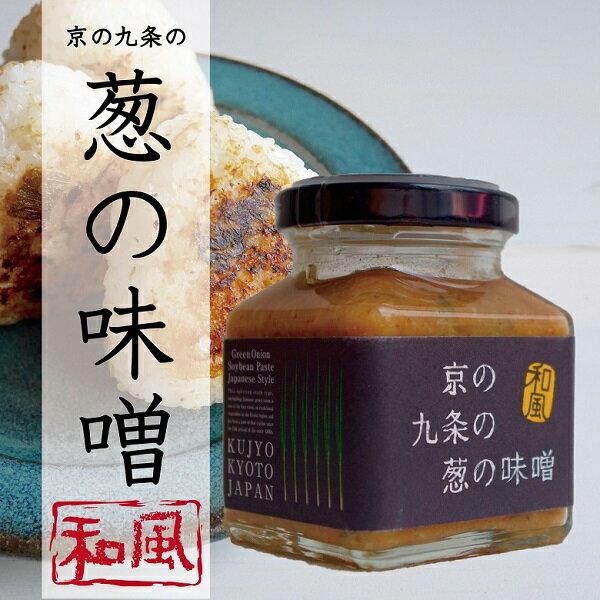 京都産九条ねぎ 鶏の葱鍋セット