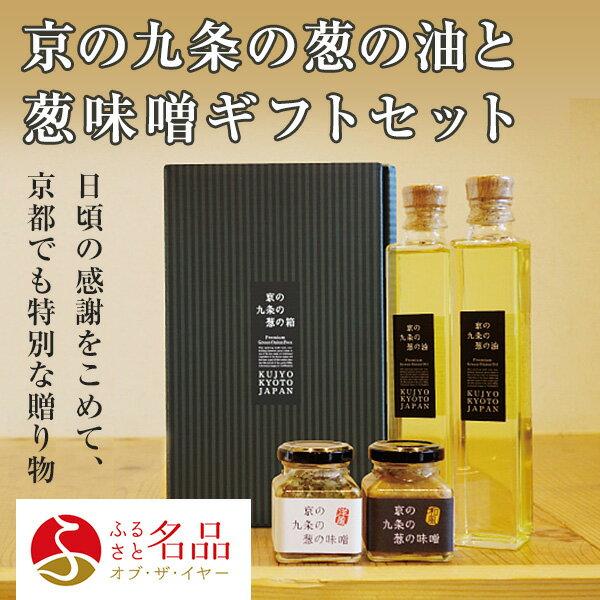 京の九条の葱の油・九条ねぎ味噌ギフトセット