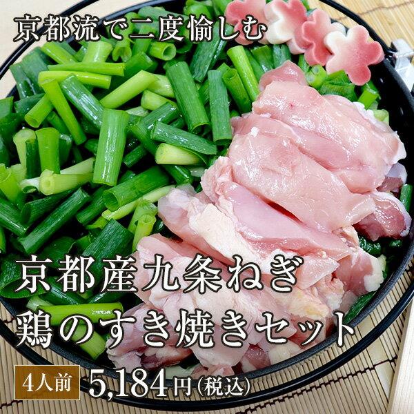 京都産九条ねぎ 鶏のすき焼きセット