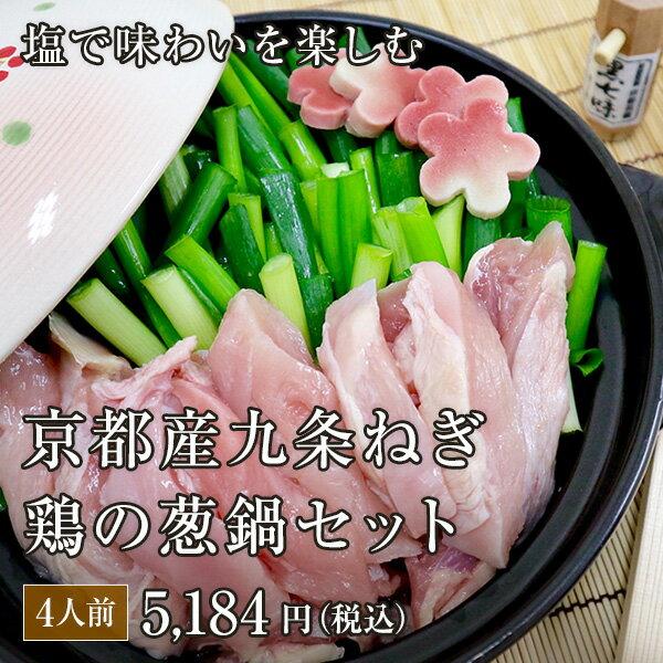 京都産九条ねぎ 鶏の葱鍋セット 4人前
