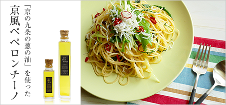 「京の九条の葱の油」を使った京風ペペロンチーノ